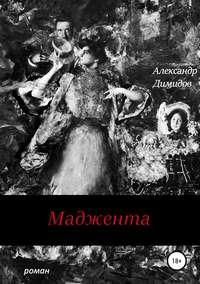 Купить книгу Маджента, автора Александра Димидова