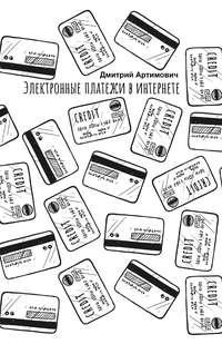 Купить книгу Электронные платежи в интернете, автора