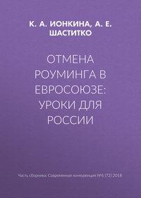 Купить книгу Отмена роуминга в Евросоюзе: уроки для России, автора А. Е. Шаститко