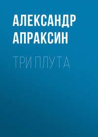 Купить книгу Три плута, автора Александра Апраксина