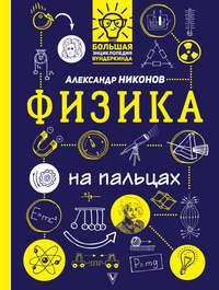 Купить книгу Физика на пальцах. В иллюстрациях, автора Александра Никонова