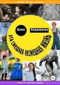 Купить книгу Эта смешная несмешная жизнь, автора Юлии Леонидовны Бердниковой