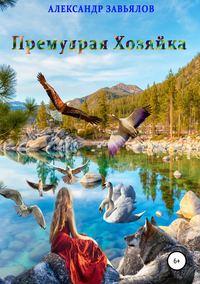 Купить книгу Премудрая Хозяйка, автора Александра Николаевича Завьялова