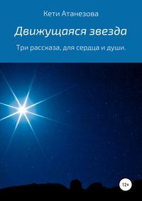 Книга Движущаяся звезда