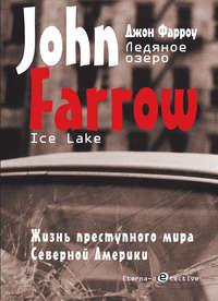 Купить книгу Ледяное озеро, автора Джона Фарроу