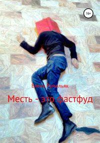 Купить книгу Месть – это фастфуд, автора Елены Румильяк