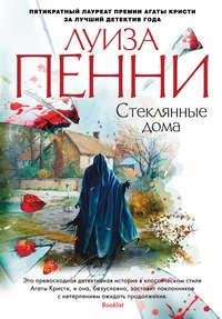 Купить книгу Стеклянные дома, автора Луизы Пенни