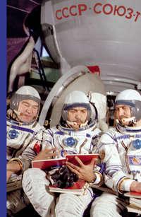 Купить книгу Штрихи к портрету отечественной космонавтики, автора