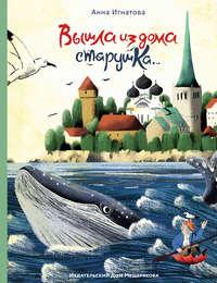Купить книгу Вышла из дома старушка…, автора Анны Игнатовой