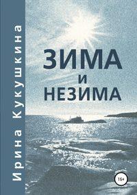 Купить книгу Зима и незима, автора Ирины Анатольевны Кукушкиной