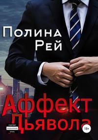 Купить книгу Аффект Дьявола, автора Полины Рей