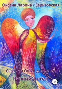Купить книгу Рыжий Ангел, автора Оксаны Евгеньевны Лариной-Заритовской