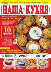 Купить книгу Наша Кухня 01-2019, автора