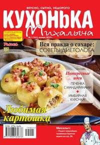 Купить книгу Кухонька Михалыча 01-2019, автора