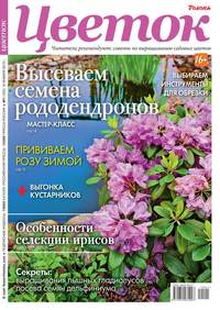 Купить книгу Цветок 01-2019, автора