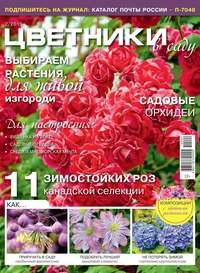 Купить книгу Цветники в Саду 02-2019, автора