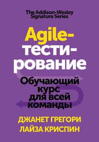 Купить книгу Agile-тестирование. Обучающий курс для всей команды, автора