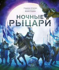 Купить книгу Ночные рыцари, автора Гидеона Стерер