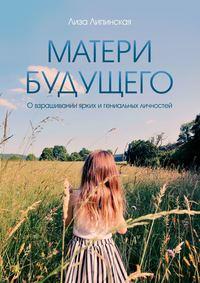 Купить книгу Матери будущего, автора Лизы Липинской