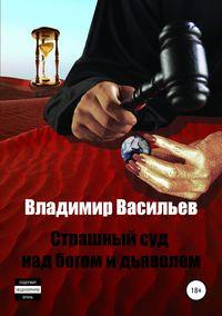 Купить книгу Страшный суд над богом и дьяволом, автора Владимира Владимировича Васильева