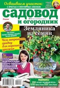 Купить книгу Садовод и Огородник 02-2019, автора