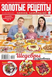 Купить книгу Золотые Рецепты Наших Читателей 02-2019, автора