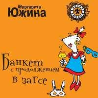 Купить книгу Банкет с продолжением в ЗАГСе, автора Маргариты Южиной