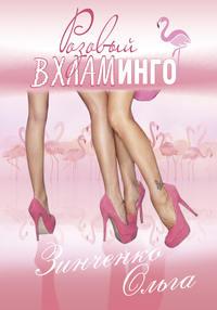 Купить книгу Розовый вхламинго, автора Ольги Зинченко
