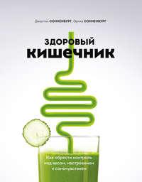 Купить книгу Здоровый кишечник. Как обрести контроль над весом, настроением и самочувствием, автора Джастина Сонненбурга
