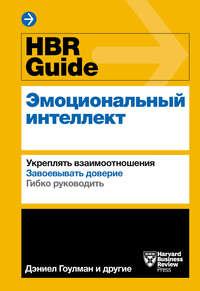 Купить книгу HBR Guide. Эмоциональный интеллект, автора