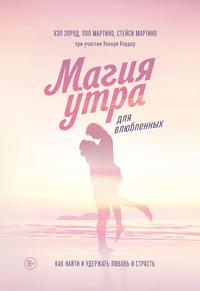 Купить книгу Магия утра для влюбленных. Как найти и удержать любовь и страсть, автора Хэла Элрод