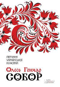 Купить книгу Собор, автора Олеся Гончара