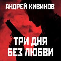Купить книгу Три дня без любви, автора Андрея Кивинова