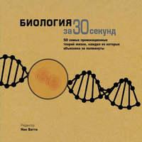 Купить книгу Биология за 30 секунд, автора Коллектива авторов