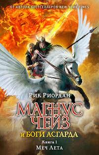Купить книгу Магнус Чейз и боги Асгарда. Книга 1. Меч Лета, автора Рика Риордана