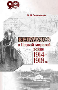 Купить книгу Беларусь в Первой мировой войне 1914-1918 гг., автора М. М. Смольянинова