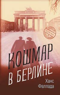 Купить книгу Кошмар в Берлине, автора Ханса Фаллада