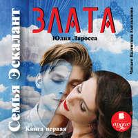 Купить книгу Злата, автора Юлии Ларосса