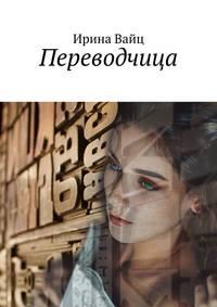 Купить книгу Переводчица, автора Ирины Вайц