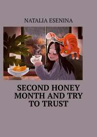 Купить книгу Second honey month and try to trust, автора