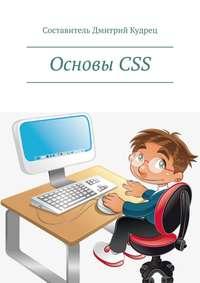 Купить книгу Основы CSS, автора Дмитрия Кудреца