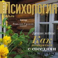 Купить книгу Дачные войны: как помириться с соседями по участку, автора Татьяны Гуляевой