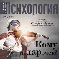 Купить книгу Кому подарочек?, автора Катерины Александровны Деминой