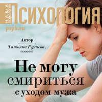 Купить книгу Не могу смириться с уходом мужа, автора Татьяны Гуляевой