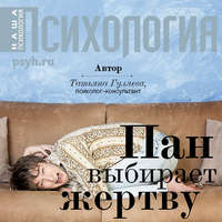 Купить книгу Пан выбирает жертву, автора Татьяны Гуляевой