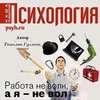 Купить книгу Работа не волк, а я – не вол, автора Татьяны Гуляевой