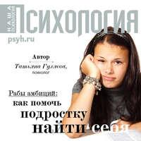 Купить книгу Рабы амбиций: как помочь подростку найти себя, автора Татьяны Гуляевой