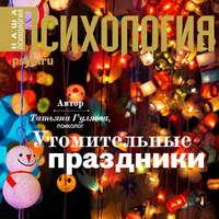 Купить книгу Утомительные праздники, автора Татьяны Гуляевой