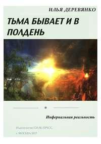 Книга Инфернальная реальность