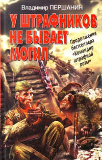 Купить книгу У штрафников не бывает могил, автора Владимира Першанина